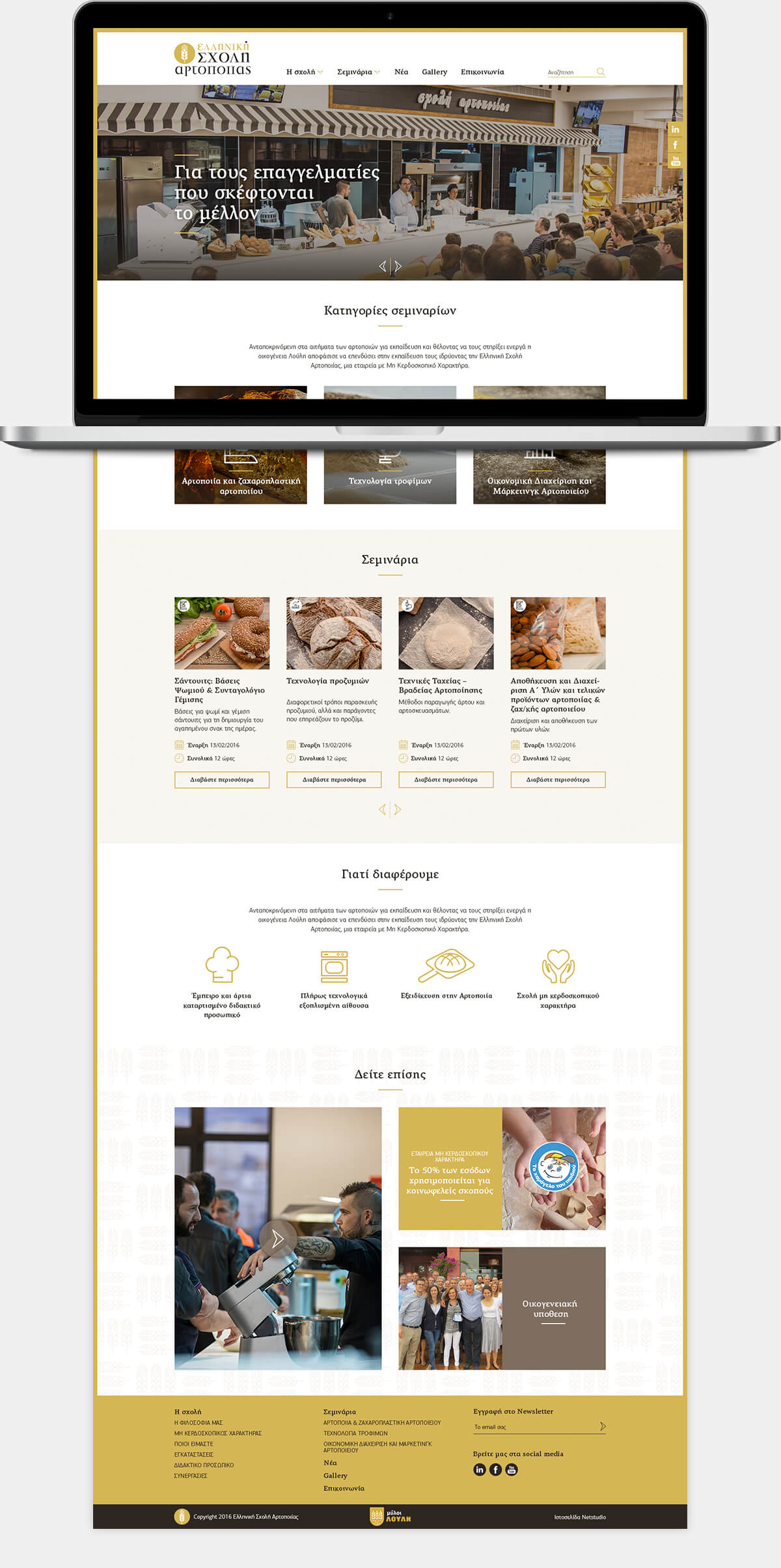 Greek Baking School Homepage